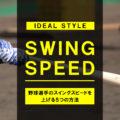 野球選手のスイングスピードを上げる5つの方法