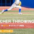 ピッチャーの基本的な投げ方を3ステップで解説