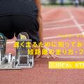 速く走るために知っておきたい短距離の走り方・フォーム