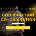 コーディネーション・コオーディネーショントレーニングの意味と実践方法