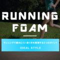 ランニングで疲れにくい走り方を実践する3つのポイント