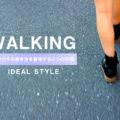 脚やせする歩き方を習得する4つの手順