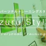 IzuruStyleの詳細について【できることや営業時間など】