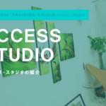 アクセス・スタジオの紹介【JR摂津本山&阪神青木駅から徒歩約10分】