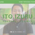 伊藤 出のプロフィール【パーソナルトレーナーとして主に神戸で活動中】