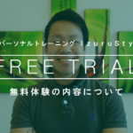 【無料体験のご案内】体験パーソナルトレーニングの内容