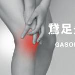鵞足炎の原因とあまり知られていない改善方法