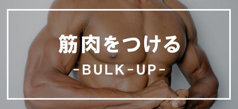 筋肉をつける