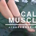 ふくらはぎの筋肉を落とす方法【細くすることは難しくない】