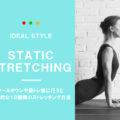 クールダウンや筋トレ後に行うと効果的な18種類のストレッチング方法