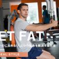 ガリガリの方必見!「太りたいのに太れない」悩みを解決する4つの方法