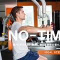 筋トレができない期間に起こる身体の変化と3つの対処方法