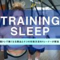 筋トレで眠くなる理由と4つの対処方法をトレーナーが解説