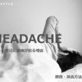 筋トレ後に起こる頭痛や吐き気の原因と4つの改善方法