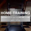 自宅で使える!トレーナーがおすすめする筋トレ器具・グッズ8選